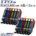 【数量限定・特別提供品】 IC6CL80L互換 エプソンプリンター用互換(EPSON互換) 6色セット×2【全12本】 セット内容:IC80L-BK ICC80L ICM80L IC80L-Y IC8