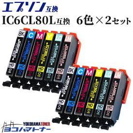 IC6CL80L互換 エプソンプリンター用互換(EPSON互換) 6色セット×2【全12本】 セット内容:IC80L-BK ICC80L ICM80L IC80L-Y IC80L-LC IC80L-LM ヨコハマトナーオリジナル (adv)互換インクカートリッジ【ネコポスで送料無料】