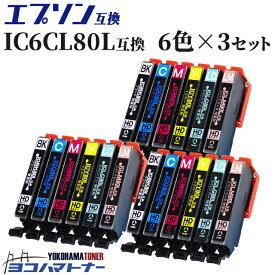 【数量限定・特別提供品】IC6CL80L互換 エプソンプリンター用互換(EPSON互換) 6色セット×3【全18本】 セット内容:IC80L-BK ICC80L ICM80L IC80L-Y IC80L-LC IC80L-LM 横トナオリジナル (adv)互換インク【宅配便で送料無料】