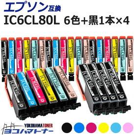 【数量限定・特別提供品】IC6CL80L互換 エプソンプリンター用互換(EPSON互換) 6色+黒1本×4【全28本】 セット内容:IC80L-BK ICC80L ICM80L IC80L-Y IC80L-LC IC80L-LM 横トナオリジナル 互換インク【宅配便で送料無料】