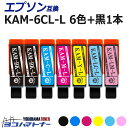 KAM-6CL-L エプソン互換 KAM-6CL-L / KAM( カメ互換 )シリーズ 6色+黒1本 (BK/C/M/Y/LC/LM) 増量版 全7本セット EP-881AW EP-881AB EP