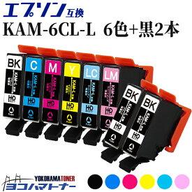 【数量限定・特別提供品】 KAM-6CL-L エプソン互換 KAM-6CL-L / KAM(カメ互換)シリーズ 6色+黒2本 (BK/C/M/Y/LC/LM) 増量版 全8本セット EP-881AW EP-881AB EP-881AR EP-881AN EP-882A【互換インクカートリッジ】 横トナオリジナル(adv)【ネコポスで送料無料】