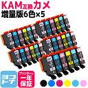 【エントリーで当店最大17倍】KAM-6CL-L エプソン KAM-6CL の増量版 6色×5セット互換インクカートリッジ 内容:KAM-BK-L KAM-C-L KAM-M-L KAM-Y-L 対応機種:EP-881A / EP-882A / EP-883A 送料無料【互換インク】