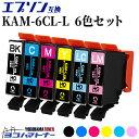 <本日最大P21倍>【期間限定特価】KAM-6CL-L エプソン互換 KAM-6CL-L / KAM( カメ互換 ) 6色セット (BK/C/M/Y/LC/LM) 増量版 対象機種: EP-881AW EP-881AB EP-881AR EP-881AN EP-882A【互換インクカートリッジ】 横トナオリジナル(adv)【ネコポスで送料無料】