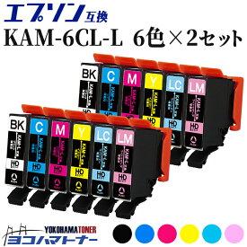 【数量限定・特別提供品】 KAM-6CL-L エプソン互換 KAM-6CL-L / KAM(カメ互換)シリーズ 6色×2セット 増量版 全12本 EP-881AW EP-881AB EP-881AR EP-881AN EP-882A【互換インク】KAM互換 カメ 横トナオリジナル(adv)【ネコポスで送料無料】