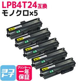 【当店最大P12倍】LPB4T24 エプソン互換 ブラック 5本セット 互換トナーカートリッジ 対象プリンター: LP-S180D / LP-S180DN / LP-S280DN / LP-S380DN 安心1年保証付き 【互換トナーカートリッジ】