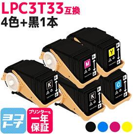 LPC3T33 <4色+黒もう1本> エプソン互換 LPC3T33K ブラック LPC3T35C シアン LPC3T35M マゼンタ LPC3T35Y イエロー 対応機種:LP-S7160 / LP-S7160Z <印刷枚数>LPC3T35K:約4,700枚 LPC3T35C/M/Y:約5,300枚 日本製重合トナーパウダー採用【互換トナーカートリッジ】