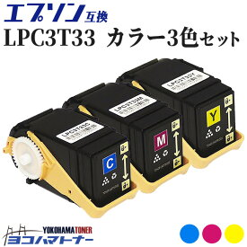 LPC3T33 カラー3色セット エプソン互換 ( LPC3T33C シアン LPC3T33M マゼンタ LPC3T33Y イエロー )対応機種:LP-S7160 / LP-S7160Z <印刷枚数>LPC3T33C/M/Y:約5,300枚 日本製重合トナーパウダー採用【互換トナーカートリッジ】