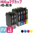 MUG-4CL 4色セット+黒2本 エプソン互換( EPSON互換 ) 互換インクカートリッジ MUGシリーズ マグカップ互換 セット内…