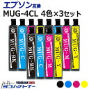 【エントリーで当店最大17倍】MUG-4CL 4色セット×3 エプソン互換( EPSON互換 ) 互換インクカートリッジ MUGシリーズ マグカップ互換 セット内容: MUG-BK MUG-C MUG-M MUG-Y 対応プリンター: EW-452A / EW-052A <ネコポス送料無料>