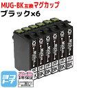 【エントリーで当店最大17倍】MUG エプソン マグカップ ブラック×6セット互換インクカートリッジ 内容:MUG-BK 対応機種:EW-452A / EW-052A ネコポスで送料無料【互換インク】