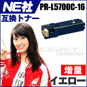 NE社 PR-L5700C-16 イエロー増量版(PR-L5700C-11の増量版)【互換トナーカートリッジ】国産トナーパウダー 対応プリン…