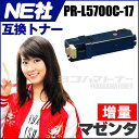 NE社 PR-L5700C-17 マゼンタ増量版(PR-L5700C-12の増量版)【互換トナーカートリッジ】国産トナーパウダー 対応プリン…