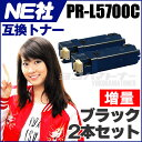 NE社 PR-L5700C-24 ブラック 2本セット増量版【互換トナーカートリッジ】国産トナーパウダー 対応プリンターNE社 Mult…