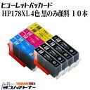 【エントリーでP7倍】【10本セット】ヒューレットパッカード HP178XL 4色マルチパック ICチップ付 増量版 CR281AA 【互換インクカートリッジ】HP178 増量版