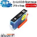 ヒューレットパッカード HP178XLBK ブラック 増量チップ付きCN684HJ【洗浄カートリッジ】
