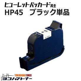 【お買い物マラソン中最大P13倍】HP45 ヒューレットパッカード リサイクル ブラック再生インクカートリッジ 内容:HP45(51645AA#003)