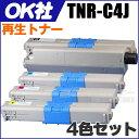 【送料無料】OK社 TNR-C4J 4色セット【再生トナーカートリッジ】国産トナーパウダー[05P06May15]