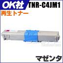 OK社 TNR-C4JM1 マゼンタ【再生トナーカートリッジ】国産トナーパウダー[05P06May15]