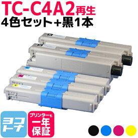 オキ TC-C4A2-4PK 4色+黒1本セット( TC-C4AK2 TC-C4AC2 TC-C4AM2 TC-C4AY2 )対応機種:C332dnw MC363dnw 印刷枚数:各色約5,000枚 沖データ【再生トナーカートリッジ】