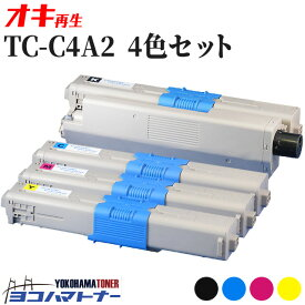 オキ TC-C4A2-4PK 4色セット( TC-C4AK2 TC-C4AC2 TC-C4AM2 TC-C4AY2 )対応機種:C332dnw MC363dnw 印刷枚数:各色約5,000枚 沖データ【再生トナーカートリッジ】