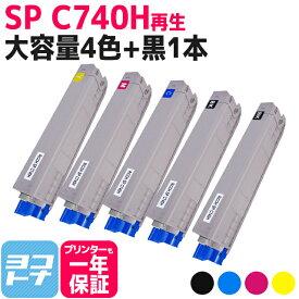 【お買い物マラソン中最大P11倍】SPC740H リコー 重合法トナー 4色+ブラック1本セット再生トナーカートリッジ 内容:SPC740H-BK SPC740H-C SPC740H-M SPC740H-Y 対応機種:SPC740/SPC750/SPC750M/SP C751/SPC751M