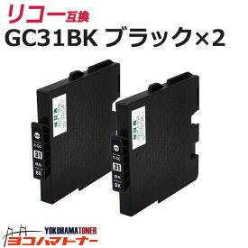 GC31 リコー 顔料 ブラック×2セット互換インクカートリッジ 内容:GC31BK 対応機種:IPSiO GX e2600 / IPSiO GX e3300 / IPSiO GX e5500 / IPSiO GX e7700 / RICOH SG5100 送料無料【互換インク】