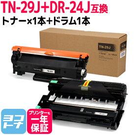 ブラザー互換 TN-29J + DR-24J トナーとドラムのセット 対応機種: MFC-L2750DW MFC-L2730DN DCP-L2550DW DCP-L2535D HL-L2375DW HL‐L2370DN HL-L2330D FAX-L2710DN <印刷枚数>約3,000枚 【互換トナーカートリッジ】