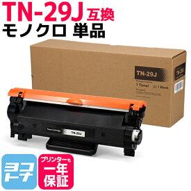 【当店最大P12倍】ブラザー互換 TN-29J ブラック単品 対応機種: MFC-L2750DW MFC-L2730DN DCP-L2550DW DCP-L2535D HL-L2375DW HL‐L2370DN HL-L2330D FAX-L2710DN <印刷枚数>約3,000枚 【互換トナーカートリッジ】