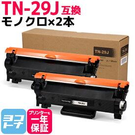 【期間限定特価】ブラザー互換 TN-29J 2本セット 対応機種: MFC-L2750DW MFC-L2730DN DCP-L2550DW DCP-L2535D HL-L2375DW HL‐L2370DN HL-L2330D FAX-L2710DN <印刷枚数>約3,000枚 【互換トナーカートリッジ】