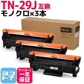 ブラザー互換 TN-29J 3本セット 対応機種: MFC-L2750DW MFC-L2730DN DCP-L2550DW DCP-L2535D HL-L2375DW HL‐L2370DN HL-L2330D FAX-L2710DN <印刷枚数>約3,000枚 【互換トナーカートリッジ】