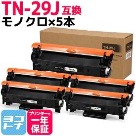 【当店最大P12倍】ブラザー互換 TN-29J 5本セット 対応機種: MFC-L2750DW MFC-L2730DN DCP-L2550DW DCP-L2535D HL-L2375DW HL‐L2370DN HL-L2330D FAX-L2710DN <印刷枚数>約3,000枚 【互換トナーカートリッジ】