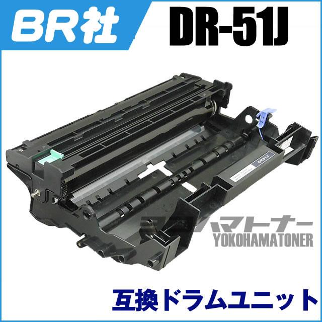 BR社 ジャスティオドラム DR-51J【互換ドラムユニット】[05P06May15]