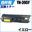 BR社 TN-395Y イエロー【互換トナーカートリッジ】国産トナーパウダー[05P06May15] ランキングお取り寄せ