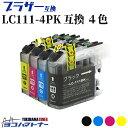 【ICチップ付】ブラザー互換 LC111-4PK 4色パック 【互換インクカートリッジ】対応機種:DCP-J952N(B・W)/J752N/J552N/MFC-J870N/J980DN・DWN(B・W