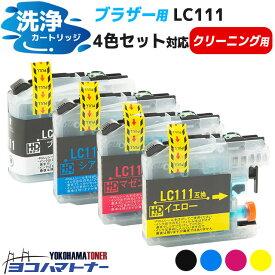 LC111専用 4色セット(ブラック/シアン/マゼンタ/イエロー)【洗浄液】[05P06May15]