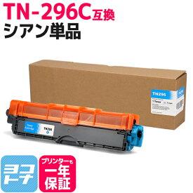 【当店最大P12倍】TN-291 TN-296 シリーズ BR社 TN-296C(シアン) 大容量【互換トナーカートリッジ】国産トナーパウダー