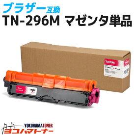 【当店最大P12倍】TN-291 TN-296 シリーズ BR社 TN-296M(マゼンタ) 大容量【互換トナーカートリッジ】国産トナーパウダー