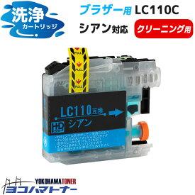 LC110 ブラザー シアン洗浄カートリッジ 内容:LC110C-CL 対応機種:DCP-J152N / DCP-J132N / DCP-J137N