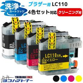 LC110 ブラザー 4色セット洗浄カートリッジ 内容:LC110BK-CL LC110C-CL LC110M-CL LC110Y-CL 対応機種:DCP-J152N / DCP-J132N / DCP-J137N