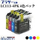 LC113-4PK ブラザー互換 4色セット 対象プリンター:MFC-J6975CDW MFC-J6973CDW MFC-J6970CDW MFC-J6770CDW MFC-J6573CDW MFC-