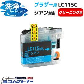 LC115 ブラザー シアン洗浄カートリッジ 内容:LC115C-CL 対応機種:MFC-J4910CDW / MFC-J4810DN / MFC-J4510N / DCP-J4215N / DCP-J4210N / MFC-J6975CDW / MFC-J6973CDW / MFC-J6970CDW / MFC-J6770CDW / MFC-J6573CDW / MFC-J6570CDW