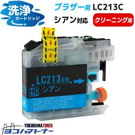 LC213 ブラザー シアン洗浄カートリッジ 内容:LC213C-CL 対応機種:DCP-J4220N / DCP-J4720N / DCP-J4225N / MFC-J4725N / MFC-J5820DN / MFC-J5720CDW / MFC-J5620CDW