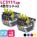 【エントリーでP7倍】LC3111-4PK 4色セット×2 ブラザー互換 LC3111BK LC3111C LC3111M LC3111Y 対応機種:DCP-J987N-W DCP-J572N DCP
