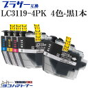 LC3119-4PK 4色セット+ブラック1本【全5本セット】 ブラザー互換 互換インクカートリッジ 対応機種: MFC-J6980CDW J6580CDW MFC-J5630CDW MFC-J658