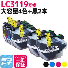 【エントリーでP7倍】LC3119-4PK 4色セット+ブラック2本【全6本セット】 ブラザー互換 互換インクカートリッジ 対応機種: MFC-J6980CDW J6580CDW MFC-J5630CDW MFC-J6583CDW MFC-J6983CDW セット内容: LC3119BK LC3119C LC3119M LC3119Y LC3119シリーズ