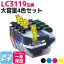 LC3119-4PK 4色セット ブラザー互換 互換インクカートリッジ 対応機種: MFC-J6980CDW J6580CDW MFC-J5630CDW MFC-J6583CDW MFC-J6983C