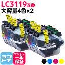 【エントリーでP7倍】LC3119-4PK 4色セット×2【全8本セット】 ブラザー互換 互換インクカートリッジ 対応機種: MFC-J6980CDW J6580CDW MFC-J5630CDW MF