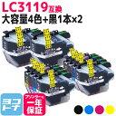 LC3119-4PK 4色+黒1本×2【全10本セット】 ブラザー互換 互換インクカートリッジ 対応機種: MFC-J6980CDW J6580CDW MFC-J5630CDW MFC-J6583CD