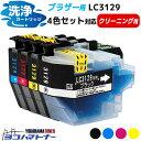 LC3129-4PK <洗浄液> 4色セット ブラザー互換 互換クリーニングカートリッジ 対応機種: MFC-J6995CDW LC3129-CL 【互換インクカートリッジ】